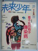 【書寶二手書T1/少年童書_QCM】未來少年_35期_看不見的殺手-傳染病等