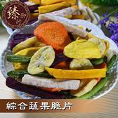 綜合蔬果脆片-160g【臻御行】