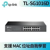 TP-LINK TL-SG1016D(UN) 16 埠 Gigabit 交換器