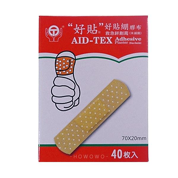 AID TEX 好貼繃 (40入) 膚色OK繃 台灣製 OK蹦 傷口繃 傷口貼布 傷口膠布 0231 好娃娃