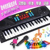 兒童電子琴37鍵電子鋼琴多功能益智玩具兒童鋼琴帶麥克風 喜迎中秋 優惠兩天