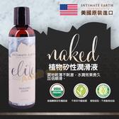 後庭潤滑液 美國Intimate Earth-植物矽性潤滑液『歡樂萬聖節』