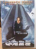 影音專賣店-I13-019-正版DVD*電影【小鬼當差】亞力山大保羅