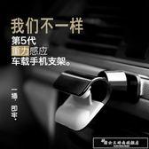 重力感應車載手機支架汽車創意車用導航支撐架粘貼式多功能通用型『韓女王』