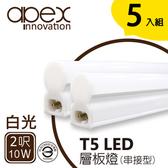 5入【APEX】T5 LED 全塑層板燈(串接型) 2呎10W白光