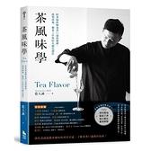 茶風味學:焙茶師拆解茶香口感的秘密,深究產地.製茶工序與焙火變化創作
