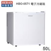 HERAN禾聯 50L單門電子冷藏小冰箱 HBO-0571~含運不含拆箱定位