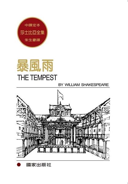 (二手書)暴風雨THE TEMPEST
