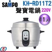 【信源電器】11人份【SAMPO聲寶 異電壓 電鍋(220V)】KH-RD11T2 / KHRD11T2