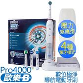 【Oral-B 歐樂B】PRO4000 全新升級3D藍芽電動牙刷【全新原廠公司貨】