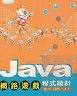 二手書R2YB2003年7月初版一刷《Java網路遊戲程式設計 1CD》黃嘉輝