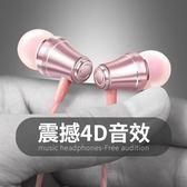 耳機入耳式手機通用可愛男女生耳機耳塞式重低音K歌運動耳麥耳機 萬客居