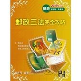 郵政三法完全攻略(中華郵政)