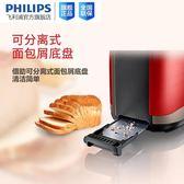 麵包機 Philips/飛利浦 hd2628多士爐吐司機烤面包爐家用全自動多功能 新年鉅惠