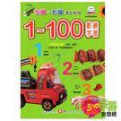 幼福 39元練習本 1-100數字練習 [CH1] - 大番薯批發網