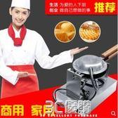 蛋仔機香港雞蛋仔機商用家用QQ 蛋仔機雙面電熱雞蛋餅機雞蛋仔機器烤餅機