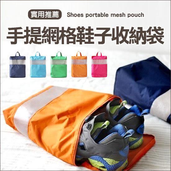 ✭慢思行✭【B39】手提網格鞋子收納袋 旅行 出差 防水 視窗 便攜 塗層 鞋袋 分類 整理