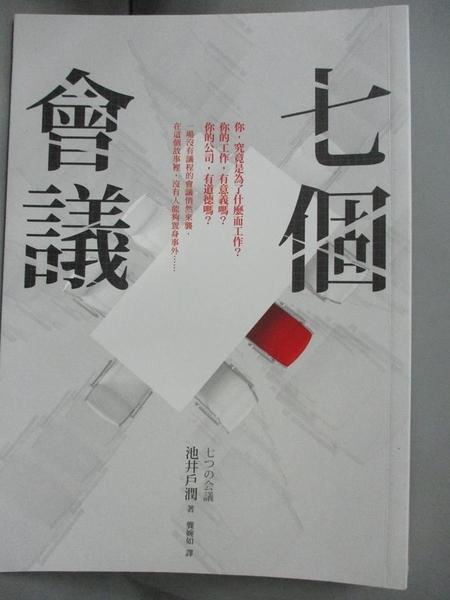 【書寶二手書T1/翻譯小說_HAG】七個會議_池井戶潤,  龔婉如