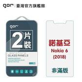 【GOR保護貼】Nokia 6 (2018) / 6.1 9H鋼化玻璃保護貼 nokia6(2018)/6.1 全透明非滿版2片裝 公司貨 現貨