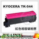 ☆USAINK☆ KYOCERA  TK-544  紅色相容碳粉匣 適用FSC5100DN   / 副廠碳粉匣