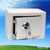 小型防老人收納盒帶鑰匙鎖家用儲物箱私房錢保險箱迷你保管箱 FF5097【衣好月圓】