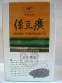 泰鶴~綠豆癀30包/盒 (全素)