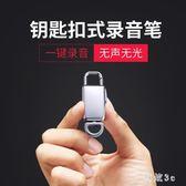 鑰匙扣錄音筆微型專業高清降噪迷你學生器機超長待機防隱形超小型 js3051『科炫3C』