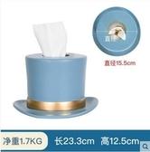 創意客廳抽紙盒圓形餐巾盒北歐茶几圓形紙筒【天藍色】