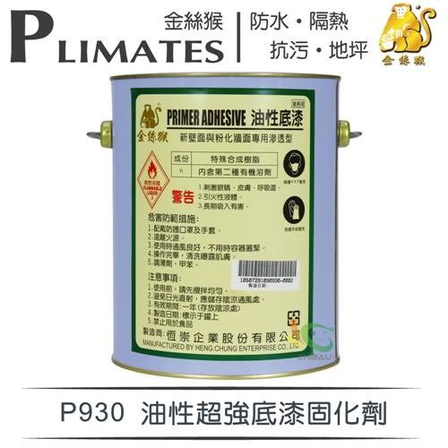 【漆寶】金絲猴│油性超強底漆固化劑P-930(1加侖裝)