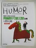 【書寶二手書T3/勵志_DZ3】用幽默代替沉默全集:人際EQ篇(全新修訂本)_塞德娜