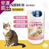 YOUSIHDUO 優思多 貓用離胺酸 80g 安全營養品 全貓適用【免運直出】