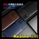 【萌萌噠】Realme 8 (6.5吋) 5G 時尚經典商務新款 碳纖維紋 創意甲殼蟲 全包矽膠軟殼 手機殼 手機套