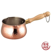 【日本製】【ASAHI食樂工房】匠-Takumi 純銅 牛奶鍋 日本製 SD-2391 - 日本製