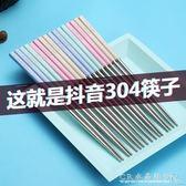 小麥304不銹鋼筷子10雙套裝 中式家用家庭裝防滑防霉鐵長金屬快子  CR水晶鞋坊
