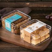 透明餅干盒子PS硬塑料 曲奇蔓越莓點心罐手工 雪花酥 西點 包裝盒 時尚芭莎鞋櫃