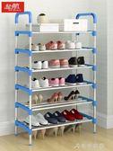 鞋架多層簡易家用組裝門口宿舍鞋櫃經濟型宿舍防塵小鞋架子省空間 千千女鞋igo