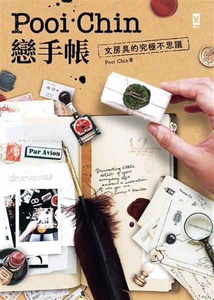 (二手書)Pooi Chin戀手帳:文房具的究極不思議