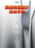 (二手書)鋼造橋梁設計技術手冊