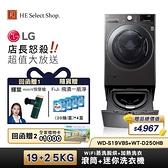 【豪禮加碼送】LG樂金 WiFi TWINWash 雙能洗 (蒸洗脫烘) 19公斤+2.5公斤 WD-S19VBS+WT-D250HB