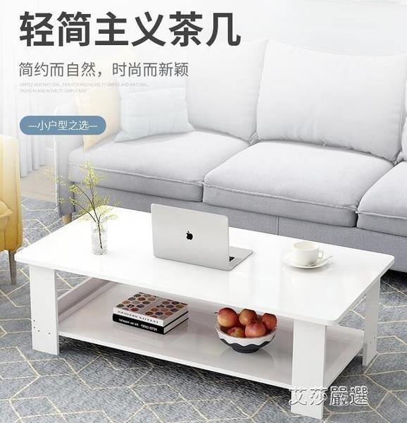 茶几茶幾簡約現代家用客廳小戶型沙發方桌北歐簡易小桌子創意茶桌臥室 【全館免運】嚴選