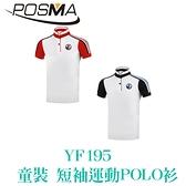 POSMA PGM 童裝 短袖 POLO衫 立領 休閒 韓風 學院風 吸濕 排汗 白 藍 YF195WBLK