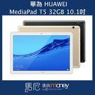 (免運)平板電腦 華為 MediaPad T5 10 Wifi版/32GB/10.1吋【馬尼通訊】