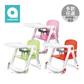 Apramo Flippa 英國 可攜式兩用兒童餐椅 多色可選