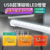 線控USB超薄磁吸LED燈管(52cm)52cm