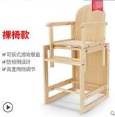 兒童餐椅實木寶寶餐椅多功能