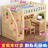 高架床高低床帶書桌雙層床實木高架床成人床多功能兒童床上下床上床下桌 聖誕交換禮物 LX