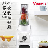 富樂屋~Vitamix 輕饗型全食物調理機S30(白)