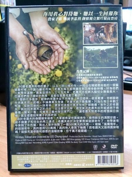 挖寶二手片-Y108-001-正版DVD-韓片【牛鈴之聲】-崔元均 李三順 金敏子(直購價)