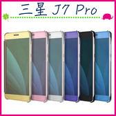 三星 Galaxy J7 Pro 5.5吋 半透鏡面皮套 免翻蓋手機套 金屬色保護殼 側翻手機殼 簡約電鍍保護套