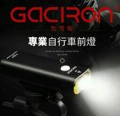 【速捷戶外】GACIRON加雪龍V9C 高亮度防水專業自行車前燈(400流明)